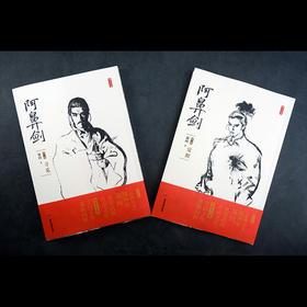 (郑问代表作)阿鼻剑. 第一部:寻觅+第二部:觉醒