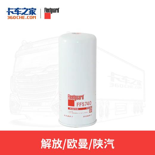 弗列加燃油滤FF05740 燃油滤清器 5微米 适用锡柴6DM WP13 卡车之家 商品图0