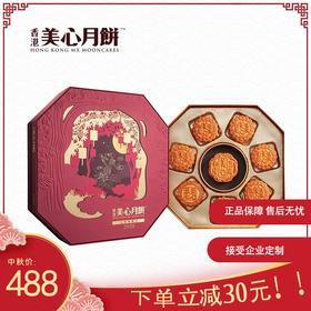 【美心精选】香港美心-七星伴明月月饼