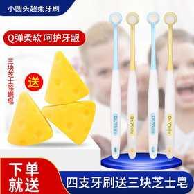【下单就送,网红洁面芝士皂】小圆头万毛牙刷 全家通用 深层清洁牙垢 敏感牙齿使用 老人小孩孕妇 工程学设计