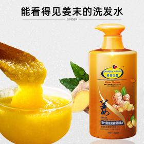 生姜洗发水 20年老品牌超值优惠 育发特证 去屑滋润控油