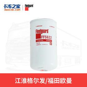 弗列加燃油滤FF05622 燃油滤清器 5微米 适用江淮格尔发、福田欧曼 WP10、EGR/潍柴WD615 卡车之家