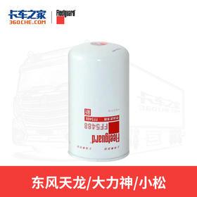 弗列加燃油滤FF05488 燃油滤清器 5微米 适用东风天龙/大力神康机/小松200-8 东风康明斯ISL8.9 卡车之家
