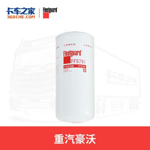 弗列加燃油滤FF05761 燃油滤清器 5微米 适用重汽豪沃 重汽杭发WD10 卡车之家 商品图0