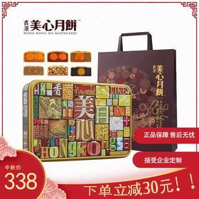 【美心精选】香港美心-精选口味限量版月饼