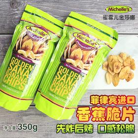 蜜雪儿金莎娜菲律宾香蕉片进口水果干办公室休闲零食香蕉干350g