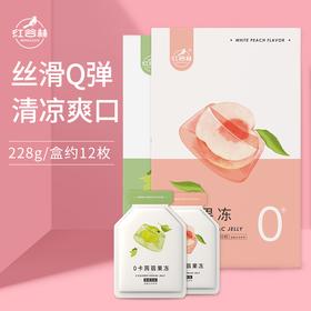 红谷林蒟蒻果冻228g/盒(12枚)|0卡0脂肪 丝滑Q弹 冰凉爽口【休闲零食】