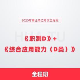 [贵州]2020年事业单位考试D类全程班 《职测+综合应用D类》