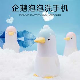 潮弄CNON企鹅泡泡洗手机XR-MM-H201 萌企鹅泡泡洗手机 可爱小型自动感应泡沫型 皂液器洗手机