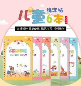 七夕节拼团 练字帖一套6册