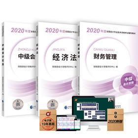【快手专享】中级会计教材财政部指定考试用书 | 基础商品