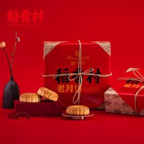 稻香村老月饼月饼礼盒400g