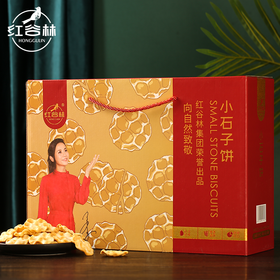石子饼礼盒100g*8袋/盒|精选四种口味 原味清香 麻辣爽口 海苔酥脆 番茄美味【休闲零食】