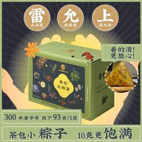 【熬夜喝酒常备/百年老字号】菊花决明护肝茶