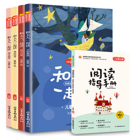 小学生快乐读书吧系列 1-6年级 统编语文教材配套阅读书系