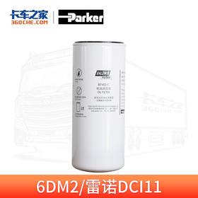 派克B7482-C机油滤清器 适用于东风天龙雷诺DCI11升、6DM3发动机 卡车之家 | 基础商品