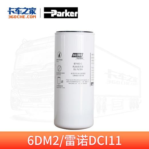 派克B7482-C机油滤清器 适用于东风天龙雷诺DCI11升、6DM3发动机 卡车之家 商品图0