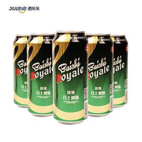 8度百士冰爽罐啤酒【需冰镇请备注】