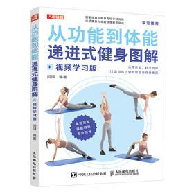 从功能到体能递进式无器械徒手健身肌肉力量自重训练图解手册身材管理全书籍视频学习版