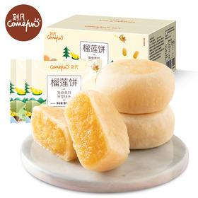 刻凡榴莲饼500g/箱|奶香酥皮 浓郁榴香 入口香醇【休闲零食】