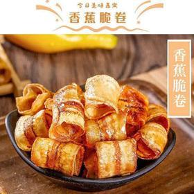 【江浙沪包邮】19.9元/250g 脆皮炭烤香蕉卷 超香 好吃停不下来 鲜果制作