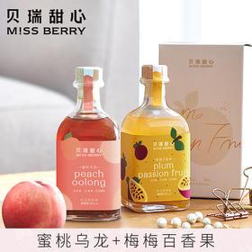 [MissBerry贝瑞甜心低度甜水果酒礼盒]自然果香  馥郁芬芳 300ml*2瓶
