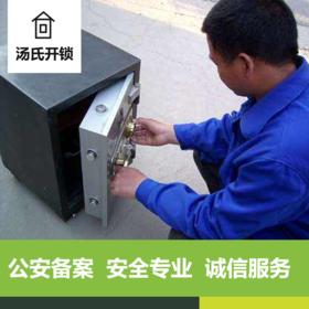 开锁换锁   普通锁/汽车保险柜/防盗门/指纹锁   预约服务订金 | 公安备案 安全实惠