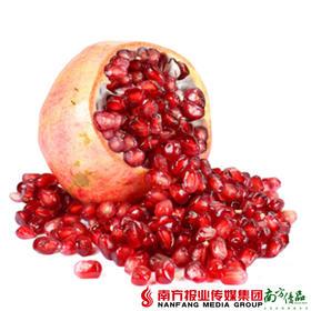 【全国包邮】突尼斯软籽石榴(水果的雅诗兰黛)4.5-5斤/箱(72小时内发货)
