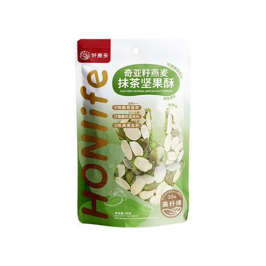 【好麦多】奇亚籽燕麦牛乳坚果酥60g抹茶味原味酥性饼干零食小吃60g/袋 商品图5