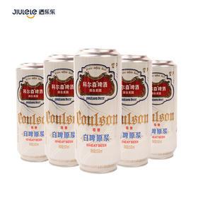 科尔森原浆啤酒【需冰镇请备注】