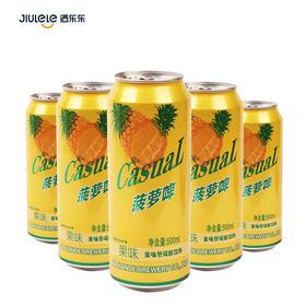 百士菠萝啤碳酸饮料【需冰镇请备注】