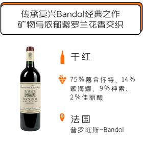 2016年丹派酒庄经典干红葡萄酒 Domaine Tempier Cuvée Classique Rouge 2016   (375ml / 750ml)