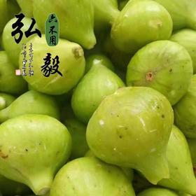 【弘毅六不用生态农场】六不用 鲜无花果 2斤/份 不用农药化肥膨大剂