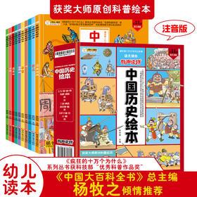 中国历史绘本 (全10册)扫码听音频 3岁+ 120多个精彩历史故事 让孩子轻松了解中国历史