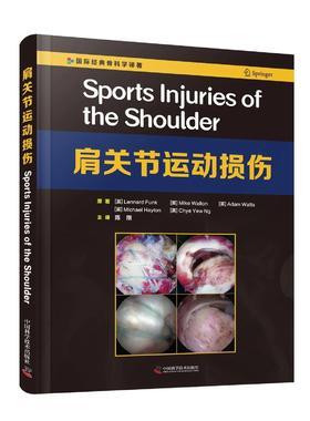 肩关节运动损伤 陈刚译进自世界知名的 Springer 出版社 肩关节运动损伤