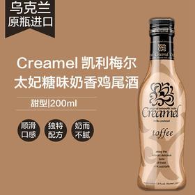 凯利梅尔奶香预调鸡尾酒太妃糖200ml/瓶