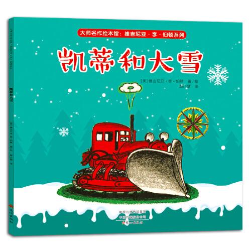 【为思礼】大师名作绘本馆系列全5册儿童房子凯蒂和大雪生命3-6岁漫画书读物 商品图1