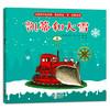 【为思礼】大师名作绘本馆系列全5册儿童房子凯蒂和大雪生命3-6岁漫画书读物 商品缩略图1