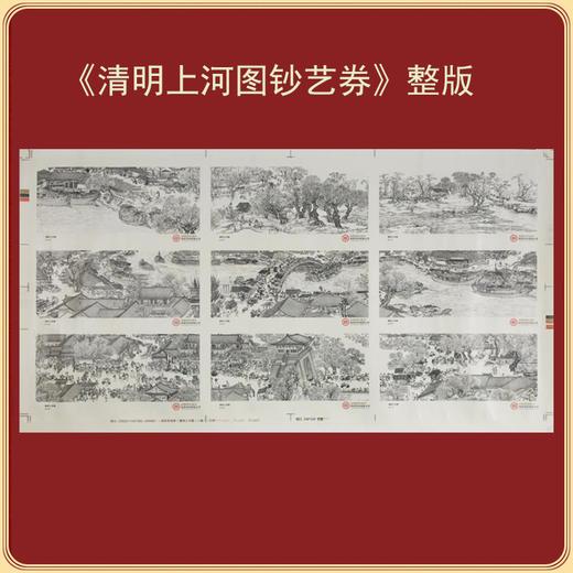 【中国印钞】清明上河图凹版纪念钞艺券 商品图2