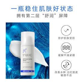 肌肤屏障膏 修护敏感肌    愈创木安舒膏 30g