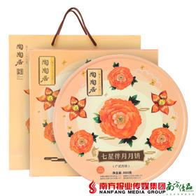 【全国包邮】陶陶居 七星伴月月饼 880g/盒 8盒/箱(2-3天到货)