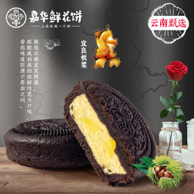 嘉华鲜花饼巧克力甘栗酥礼盒 150g