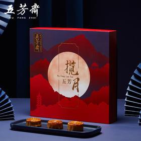 【浙江 • 五芳斋月饼】五芳斋五芳揽月礼盒装 舌尖上的中华料理  苛求每一样食材 几代传承味道如初