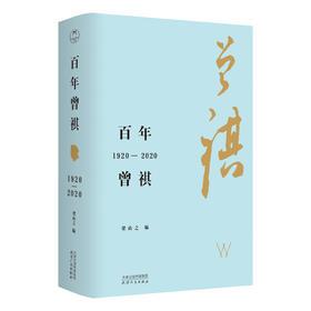 《百年曾祺:1920—2020》| 汪曾祺百年诞辰纪念集