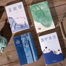 【预售10.15发货】《中国古典生活美学四书》, 收录齐白石等4位名家画作,修身养性、提高审美