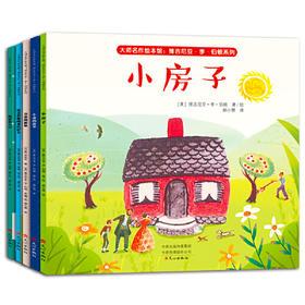 【为思礼】大师名作绘本馆系列全5册儿童房子凯蒂和大雪生命3-6岁漫画书读物