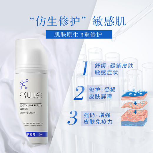 肌肤屏障膏 修护敏感肌    愈创木安舒膏 30g 商品图2