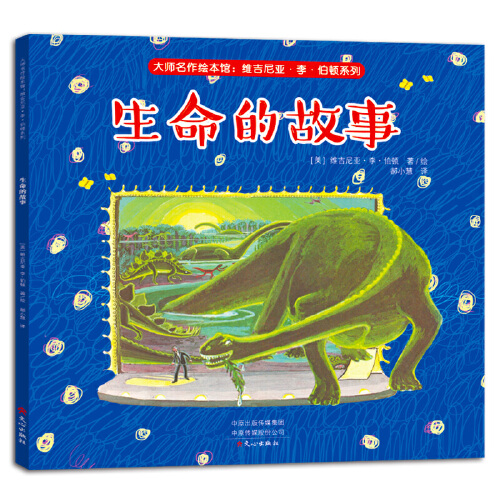 【为思礼】大师名作绘本馆系列全5册儿童房子凯蒂和大雪生命3-6岁漫画书读物 商品图4