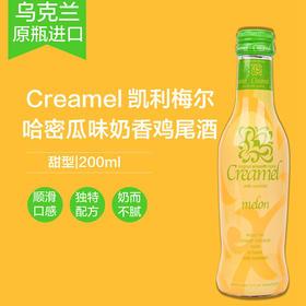凯利梅尔奶香预调鸡尾酒哈密瓜200ml/瓶