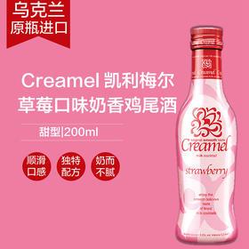 凯利梅尔奶香预调鸡尾酒草莓200ml/瓶